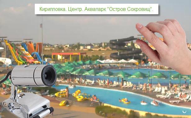 Веб-камера. Кирилловка. Аквапарк
