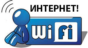 Wi-Fi Интернет до 5-ти мегабит/с