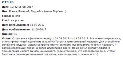 Отзыв Кликнтов. Степановка Первая. Пансионат Афалина.