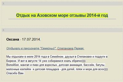 Отзыв. Отдых на Азовском море