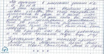 Домик на Азовском море - Степановка