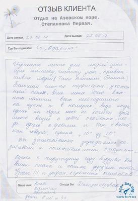 Пансионат Афалина. Степановка. Отзыв.