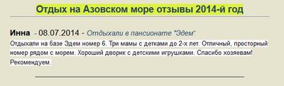 Отдых на Азовском море. Отзыв.