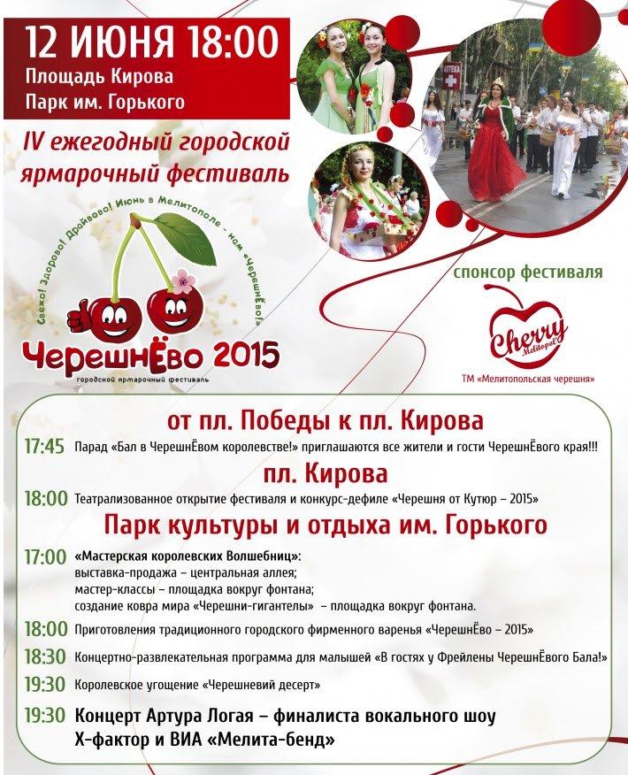 Фестиваль в Мелитополе - ЧЕРЕШНЕВО