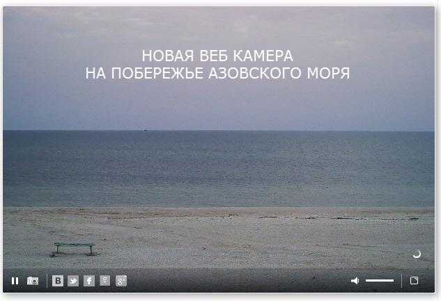 Новая Веб Камера на побережье Азовского моря.