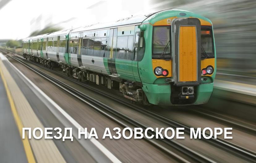 Степановка Первая поезд