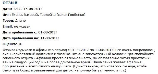 Степановка Первая. Пансионат Афалина