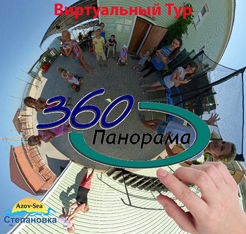 Аниматор на Азовском море. Степановка Первая.