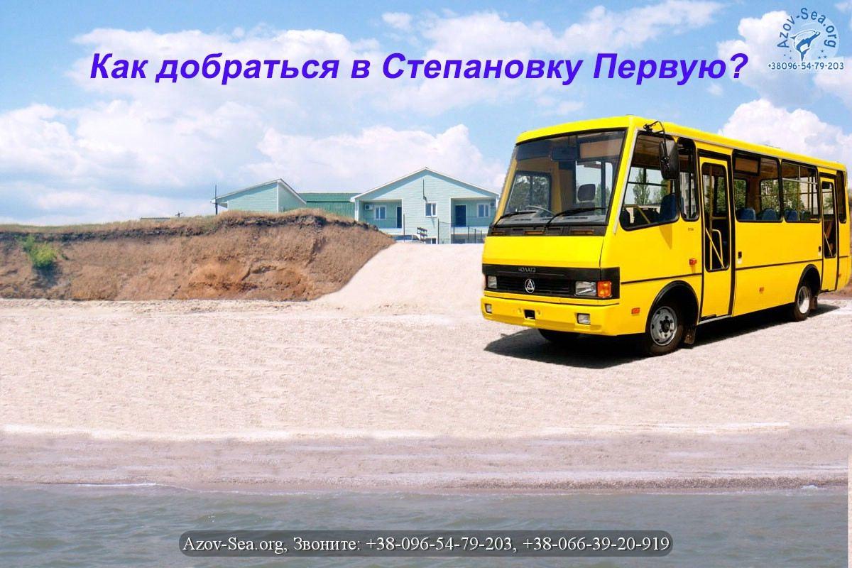 Как доехать в Степановку Первую