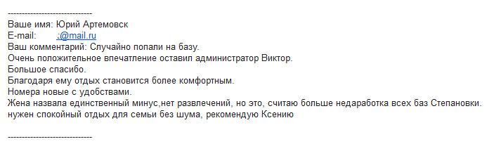 Степановка Первая. Отзыв Клиента