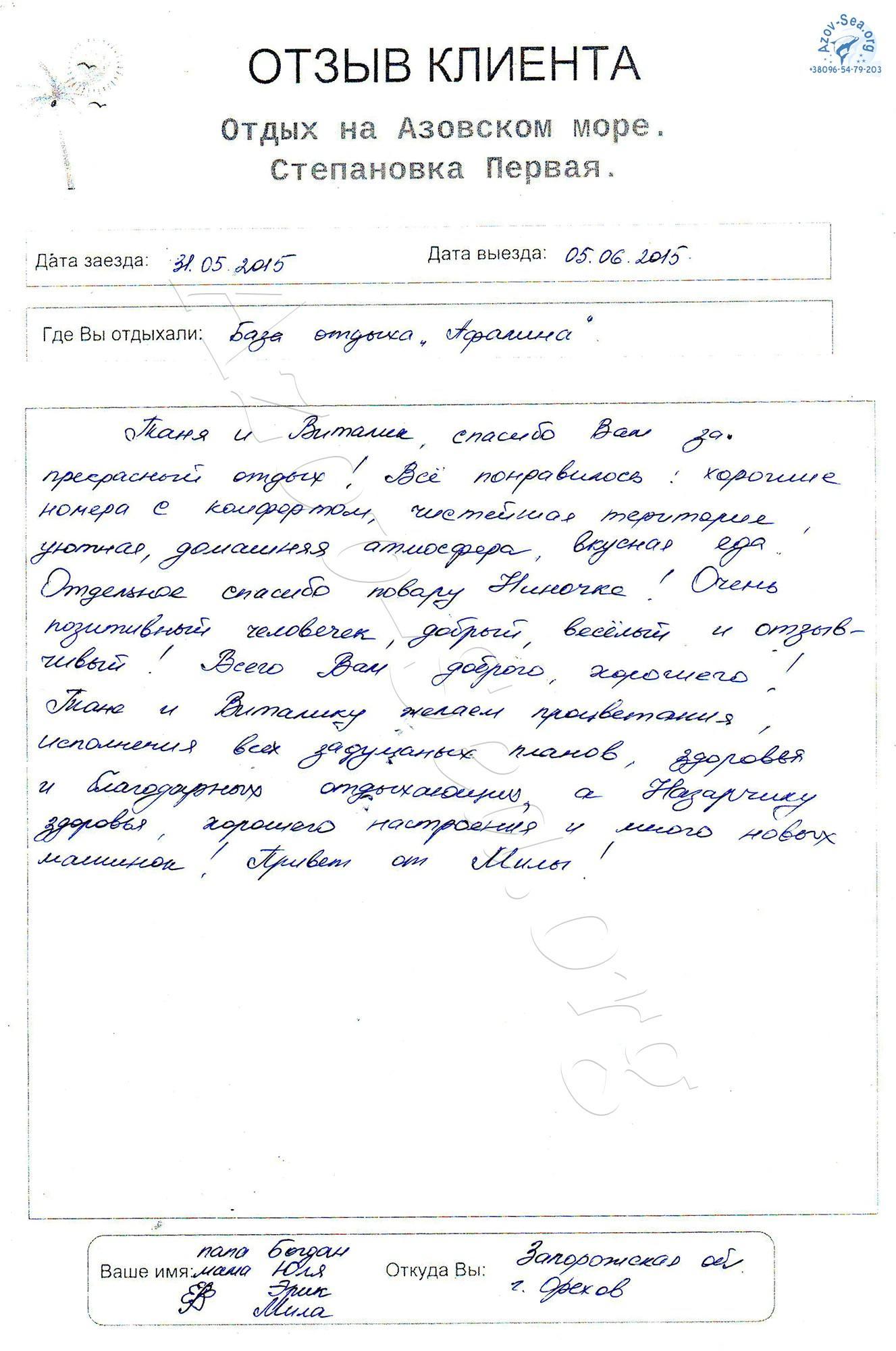 Степановка Первая