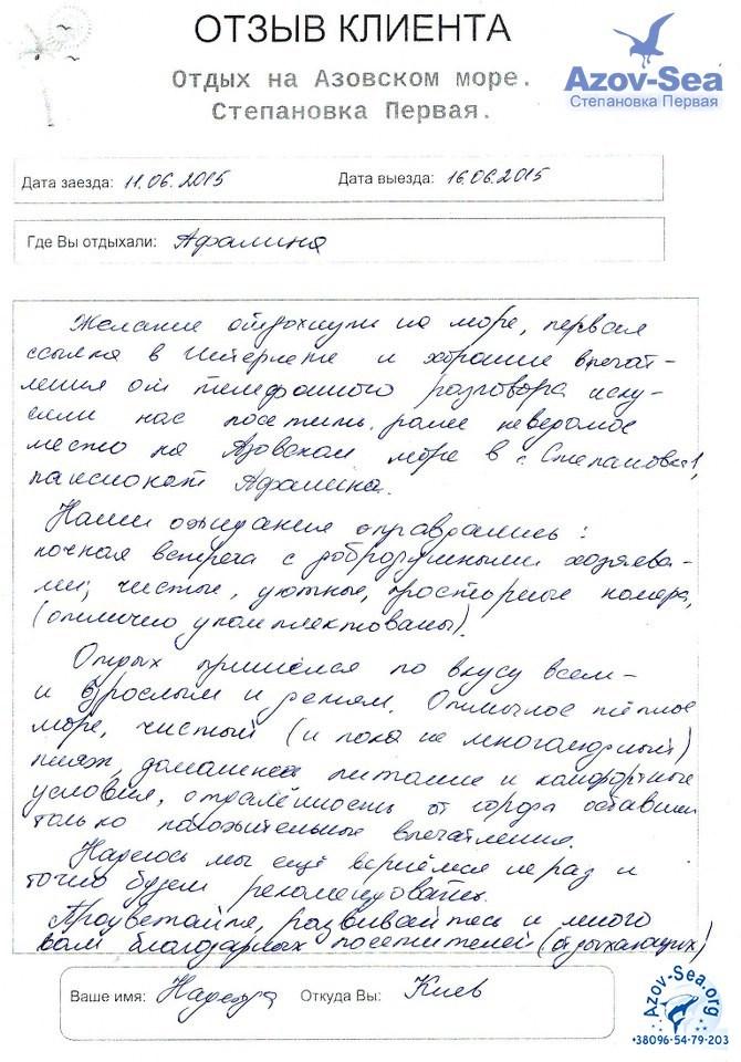 Отзыв клиента. Пансионат Афалина. Степановка Первая.