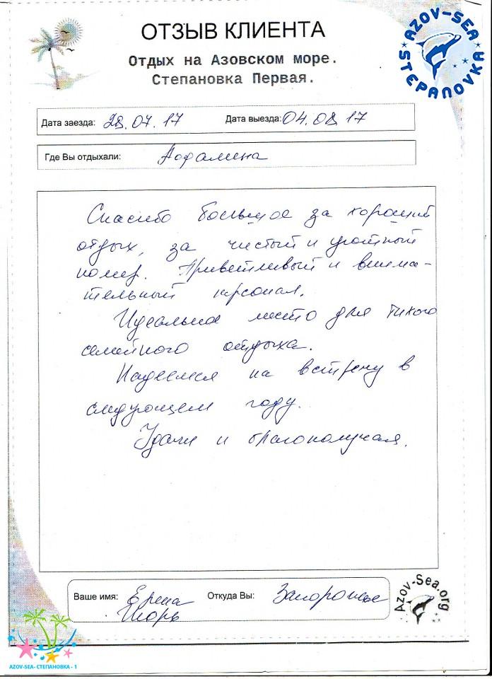 Отзыв. Пансионат Афалина. Отдых на Азовском море. Степановка Первая.