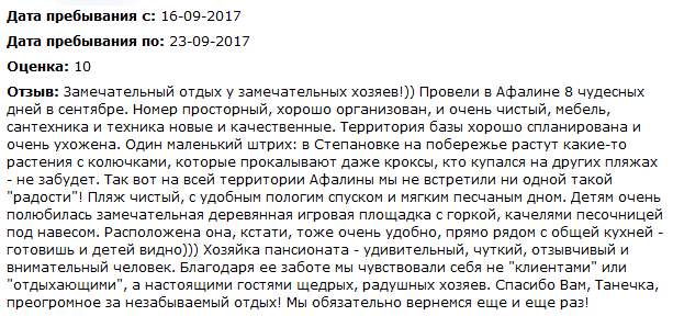 Степановка Первая, Пансионат Афалина