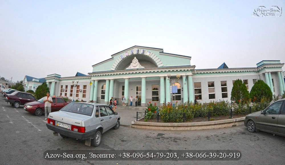 Железнодорожный вокзал. Мелитополь.